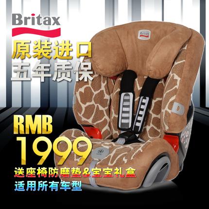 Britax/宝得适 超级百变王