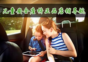 儿童安全座椅正品店铺导航